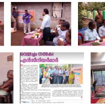 Engineers' Day -Thrissur